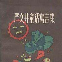 中小学生必读名著之春夏秋冬(严文井作品)