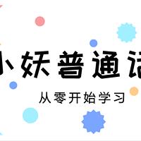 小妖普通话第5季