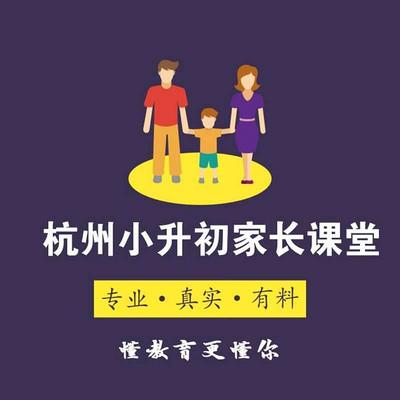 杭州小升初家长课堂