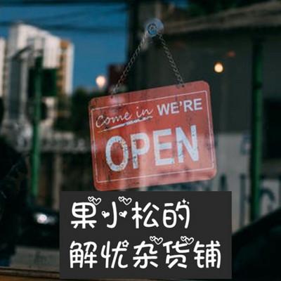 果小松的解忧杂货铺