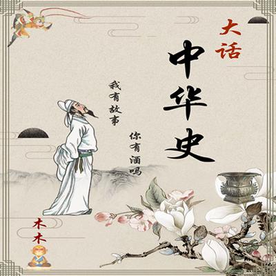 大话中华史