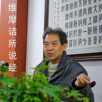 《维摩诘所说经》-吕新国解读传统文化