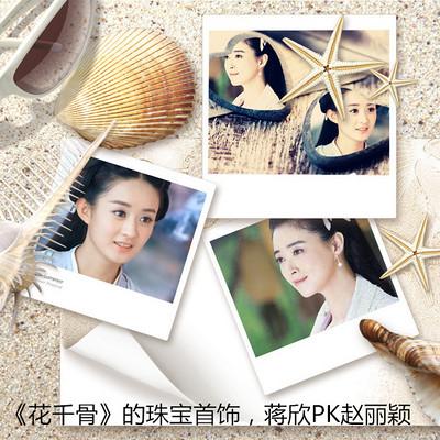 《花千骨》的珠宝首饰,蒋欣PK赵丽颖