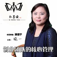 涂佳宁|创业团队的核心管理