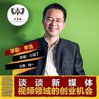 李浩  谈谈新媒体视频领域的创业机会_副本