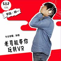 孙恒|老司机带你玩转VR