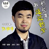 胡子帮主陈维伟-那些年我追过的梦,一个特别能折腾的投资人