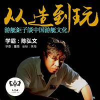 陈弘文从造到玩,游艇钜子谈中国游艇文化