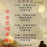 见与不见——仓央嘉措   主播:  平生欢(鬼来殿)