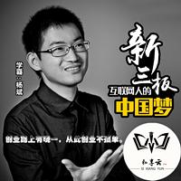 杨斌  新三板,互联网人的中国梦