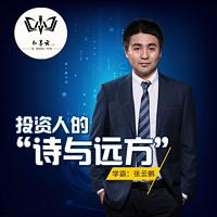 张云鹏|投资人的诗与远方