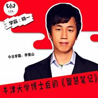 李俊山|牛津大学博士后的《智慧笔记》
