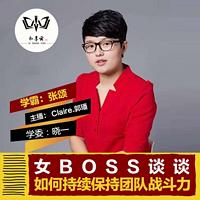 张颂  女Boss谈谈如何持续保持团队战斗