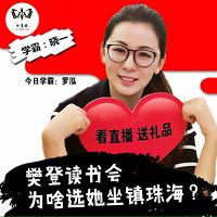 罗泓|樊登读书会为啥选她坐镇珠海