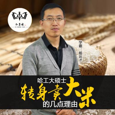 杨运才 哈工大硕士转身卖大米的几点理由