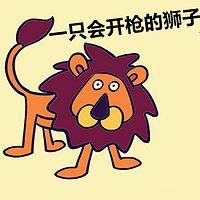 【晓月讲名著】一只会开枪的狮子