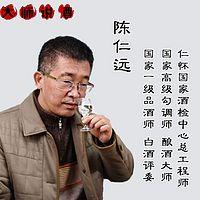 茅台质检院总工陈仁远老师专访