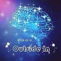 Outside In丨心理动洞脑