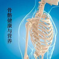 骨骼健康与营养