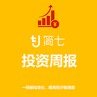 简七投资周报