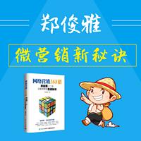 郑俊雅微营销