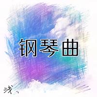 【音乐】浅、钢琴曲