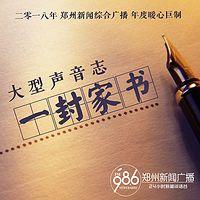 郑州新闻广播声音志《一封家书》