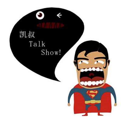 凯叔 talk show