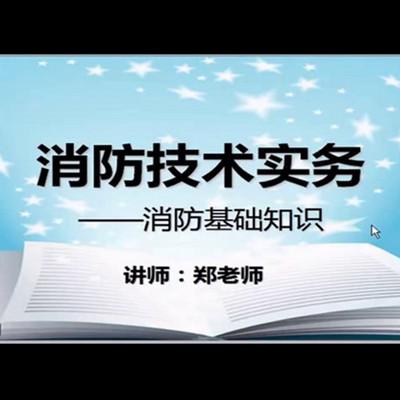 2018注册消防技术实务-郑老师