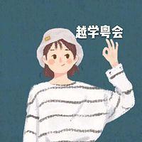 粤语科普 (学粤语)