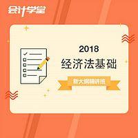 2018初级会计职称-经济法基础