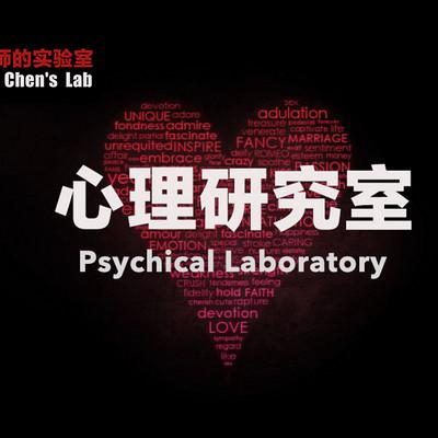 心理研究室