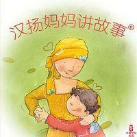 汉扬妈妈讲故事