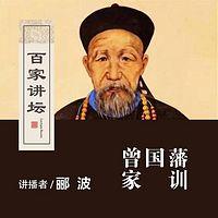 百家讲坛 郦波读曾国藩家训【全集】