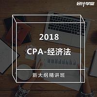 2018注册会计师考试-CPA经济法精讲