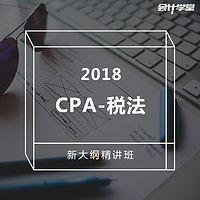 2018注册会计师考试-CPA税法精讲课