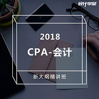 2018注册会计师考试-CPA会计精讲课