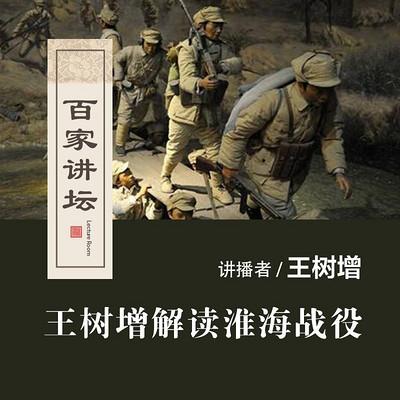 百家讲坛 王树增解读淮海战役【全集】