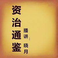 【晓月讲名著】资治通鉴青少版