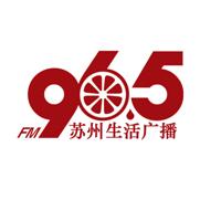 苏州生活广播