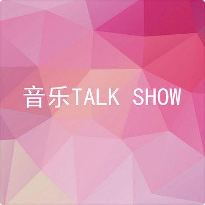 音乐TALK SHOW