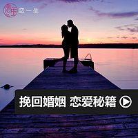 挽回婚姻恋爱秘籍