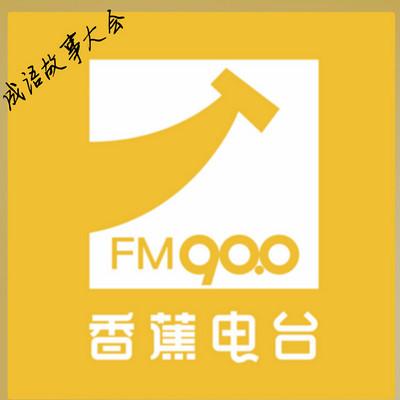 《成语故事大会》SMILE FM 90.0 香蕉电台