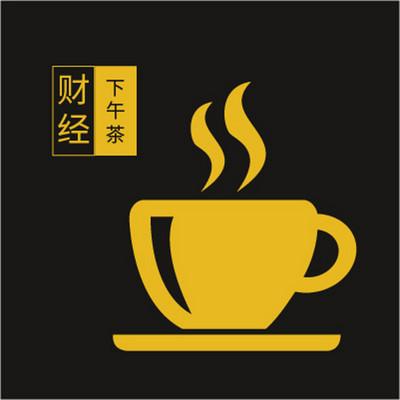 财经下午茶