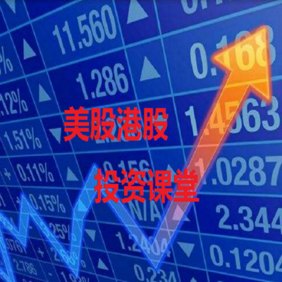 美股港股投资课堂