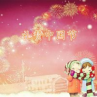 礼赞中国节