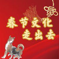 春节文化走出去