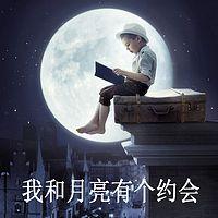 我和月亮有个约会