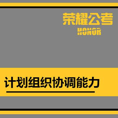 2018年国考公务员面试系列课—计划组织协调能力