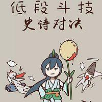 阴阳师同人《低段斗技史诗对决》全一期【纯阳宫广播剧团】